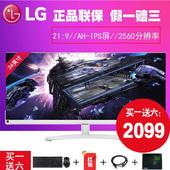 【LG专卖天猫同步!】34英寸LG 34UM58a-W IPS液晶电脑21:9 2K显