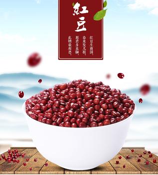 农家自产新货红豆纯天然非转基因赤红小豆算装250g五谷杂粮粗粮