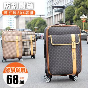 拉杆箱旅行箱行李箱万向轮女20寸24寸26寸学生箱子男密码箱皮箱包