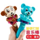 3岁宝宝打碟猴子 会叫爸爸妈妈电动打鼓婴儿会说话玩具音乐棒0