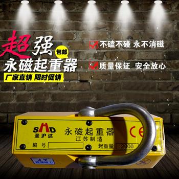 磁力吊永磁起重器吸盘400KG600KG1吨2吨强力磁铁圣沪达质保3年