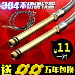 不锈钢金属混合编织软管冷热龙头进水软管水龙头配件进水管4分