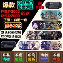 多款PSP3000PSP2000贴纸 痛贴 痛机贴 贴膜 动漫卡通游戏彩贴彩膜