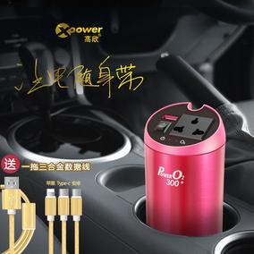 高欣车载逆变器12v转220v 汽车电源转换器带负离子净化USB充电器