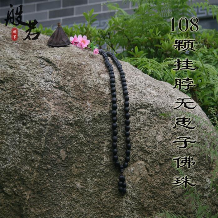 颗佛珠项链无患子念珠天然鬼见愁念佛持珠苦患子菩提子 108 木患子