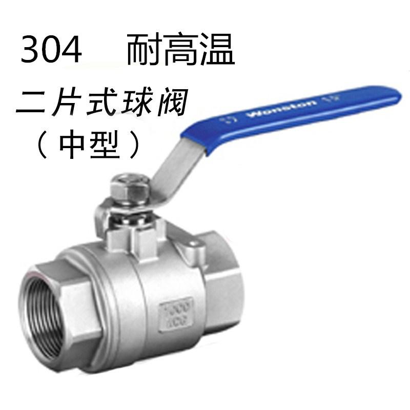 304不锈钢二片式球阀 耐高温350度两片式球阀 2分3分4分6分1寸图片