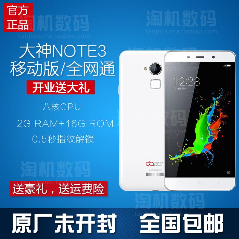 coolpad 酷派大神note3 移动版指纹大屏安卓智能双卡全网通4g手机