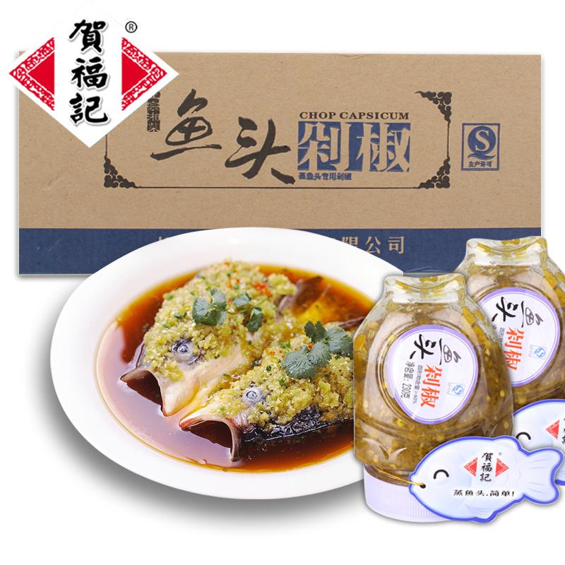 贺福记鱼头剁辣椒230g*12瓶 湖南特产剁辣椒 调味品调料蒸鱼辣酱