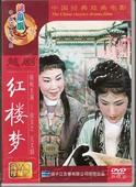 包邮正版越剧红楼梦DVD主演徐玉兰 王文娟 吕瑞英 金采风 双碟DVD