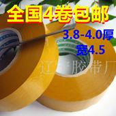 包邮 米黄色胶带纸批发定做4.5宽4.0厚 高粘 封箱带 封箱胶带 直销