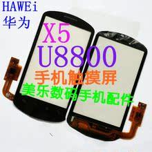玖玖适用Huawei华为U8800 C8800 U8800+ X5适用触摸屏 触屏 手写