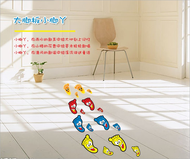 卫生间地板橱柜墙贴 四色选 浴室幼儿园瓷砖墙面脚丫贴防水不退色