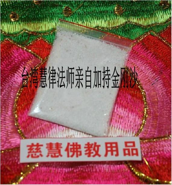 恒河沙推荐超大量装金刚沙金刚明沙台湾慧律法师亲自开光加持