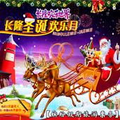 长隆欢乐世界圣诞节夜场门票 长隆大学生门票