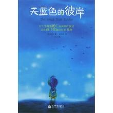 新世界出版社 少儿读物 校园小说 成长 正版童书 外国儿童文学 天蓝色 希尔著 彼岸 当当网