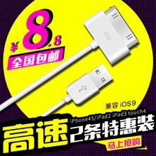 古尚古 iphone4数据线 苹果4s数据线iPad2 iPad3 touch4 充电器线