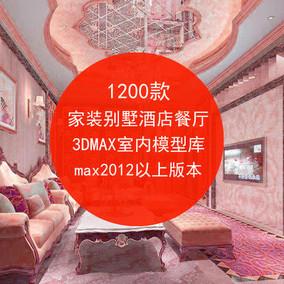 风裳 3DMAX室内模型库合集家装别墅酒店KTV餐厅会所3D单体模型