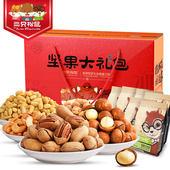 【天猫超市】三只松鼠 坚果大礼包1208g零食礼盒6袋装活力橙