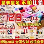 蝴蝶结丝带套装手工制作发夹发卡串珠儿童发饰DIY材料包饰品配件