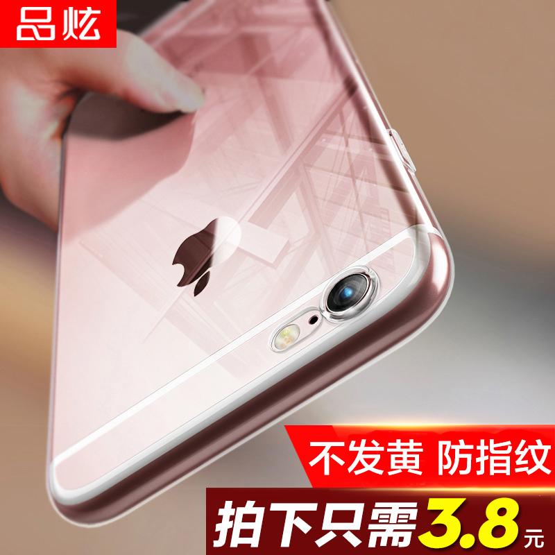 品炫iphone6手机壳 Plus透明全包防摔套硅胶软壳苹果6s新款奢华7