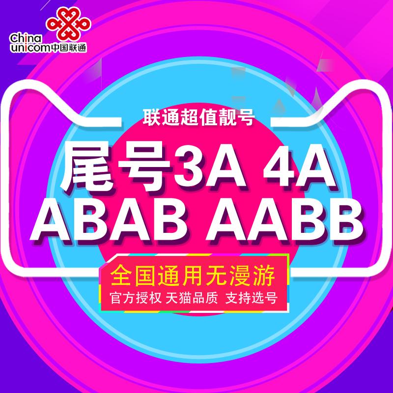 北京联通手机靓号电话号码...