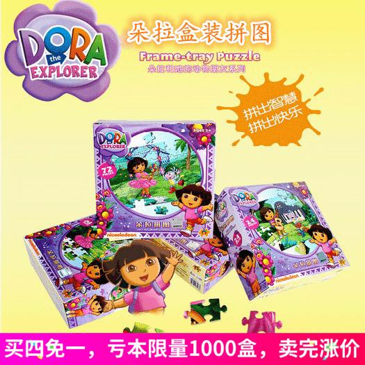 朵拉/迪亚哥/海贼王拼图纸质益智力玩具 9.9元包邮