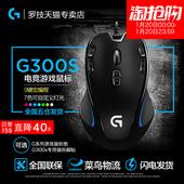 罗技G300s 可编程宏 守望先锋/英雄联盟LOL有线电竞游戏G300S鼠标
