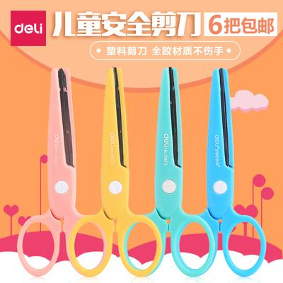 得力儿童安全剪刀塑料幼儿学生手工剪纸剪子文具剪刀小剪刀6023