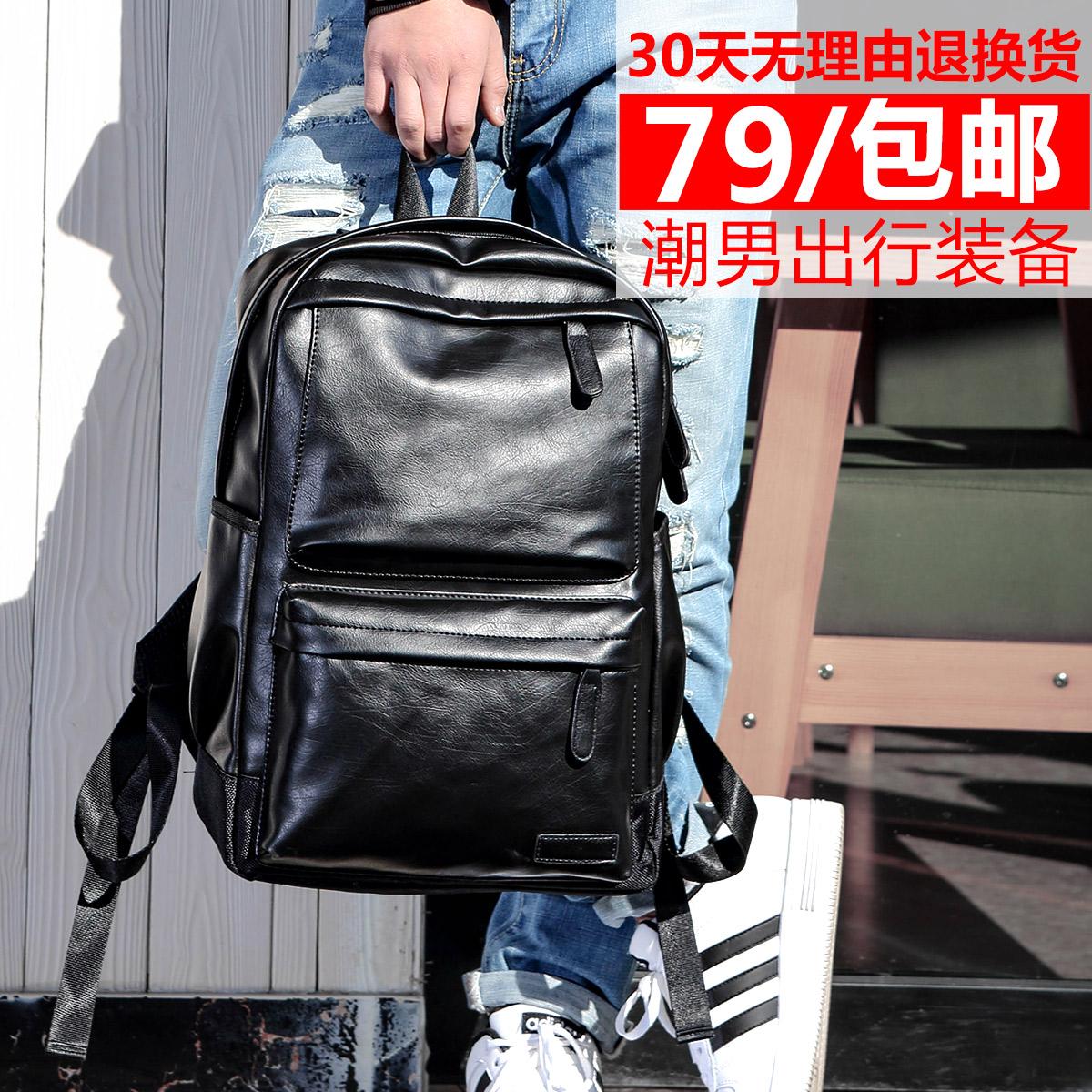 雙肩包男日韓百搭旅行包休閑時尚潮流背包書包容量