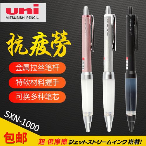 日本uni三菱中油笔 SXN-1000 防疲劳金属杆油笔0.7mm可换中性笔芯