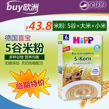 【天天特价】德国代购喜宝HiPP免敏有机5种五谷物米粉米糊6m#2891
