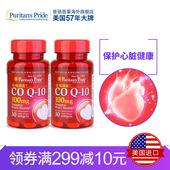辅酶胶囊HZ 2瓶 30粒 普丽普莱辅酶Q10营养软胶囊200mg
