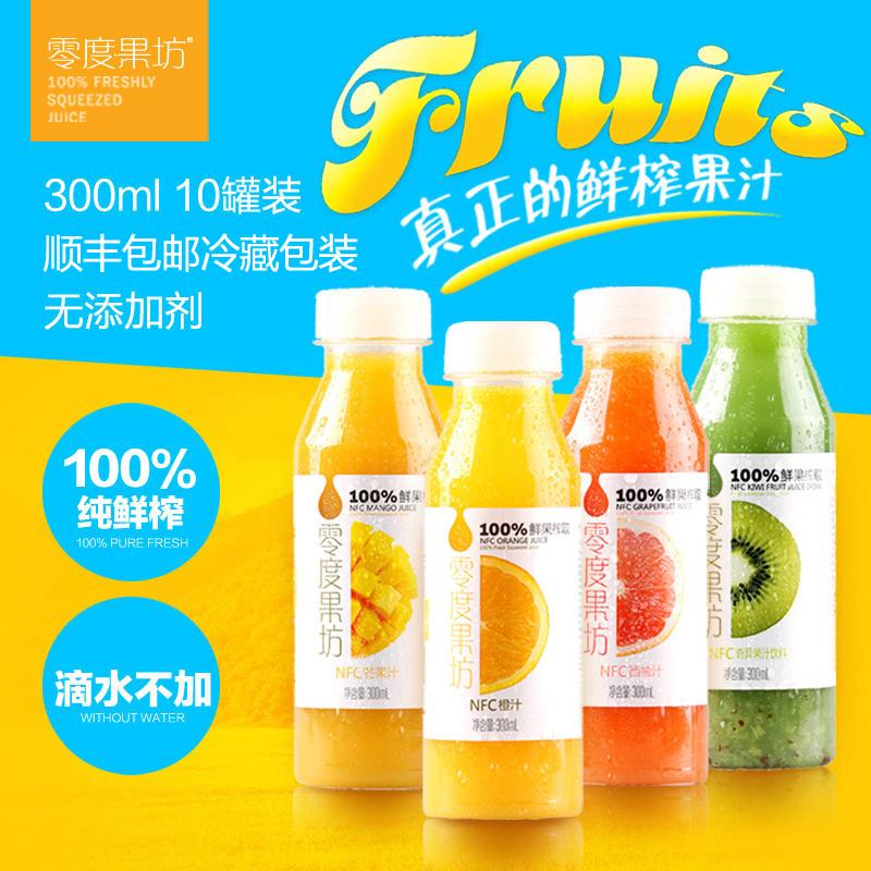 零度果坊100%纯鲜榨果汁果蔬汁饮料NFC混300ml*10自由配备注口味