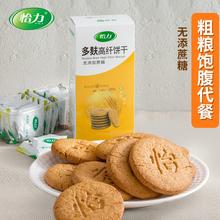 怡力 全麦饼干 粗粮热量卡脂营养 孕妇零食无添加蔗糖低 代餐饼干