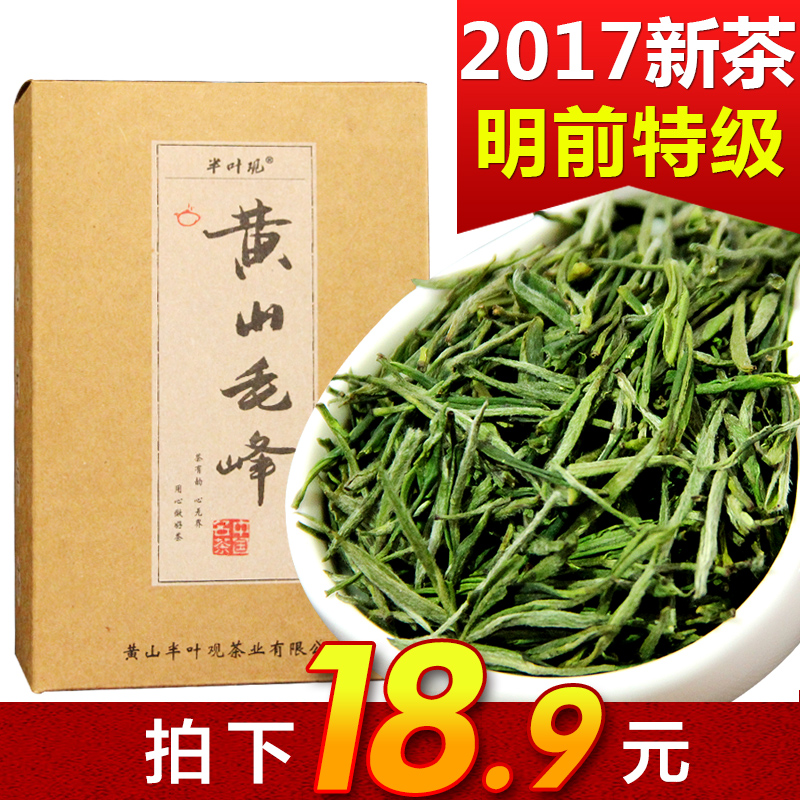 明前茶葉安徽特級毛峰黃山毛尖體驗春茶半葉觀綠茶
