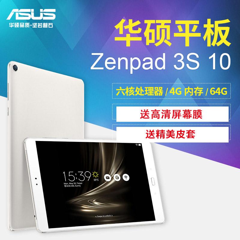 Asus/华硕 Z580CA升级版ZenPad3S 10 Z500M平板电脑WIFI 9.7英寸