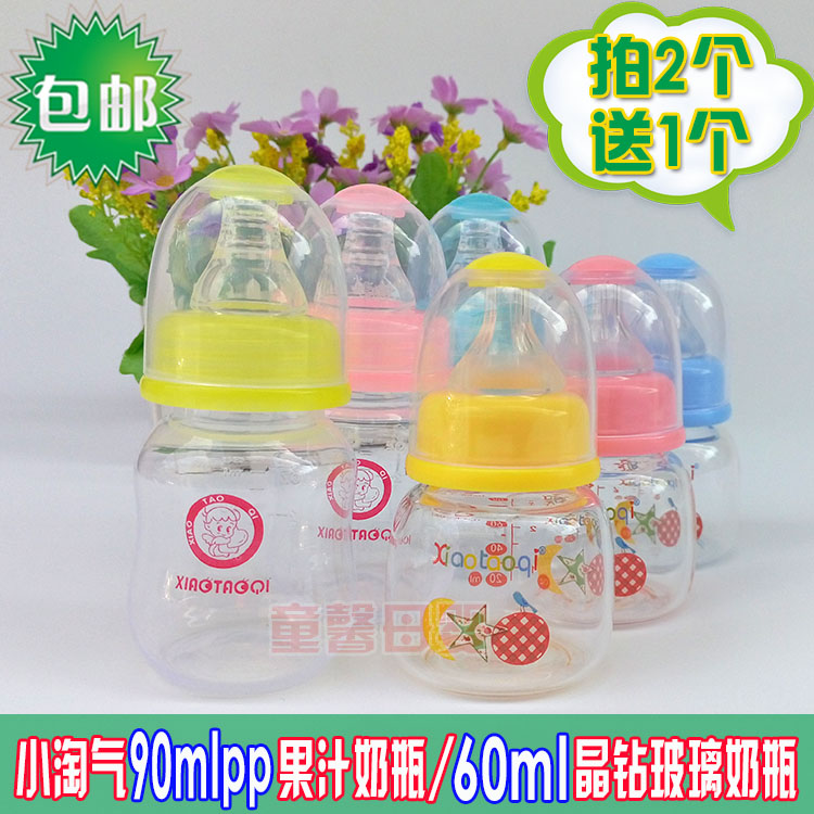 小淘气宝宝婴儿奶瓶新生儿玻璃果汁小奶瓶pp标口mini奶瓶60/90ml