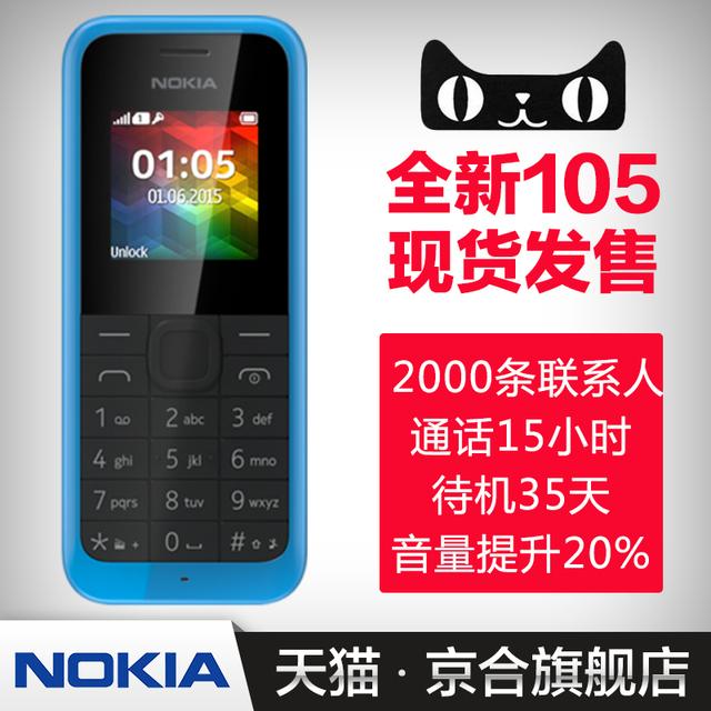 小小手机迷你 105移动老人手机超长待机正品 诺基亚 全新版nokia