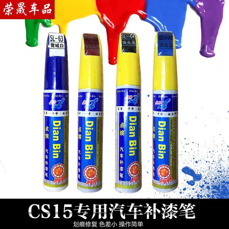 长安cs15补漆笔cs35汽车补漆笔cs75补漆改装专用白色黑色套餐修复