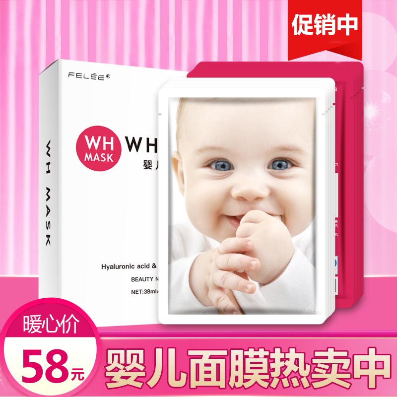 嬰國美白補水去黃亮膚非保濕嬰兒天使面膜蠶絲