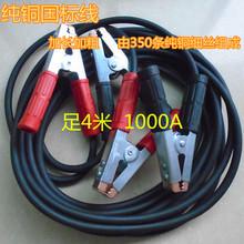 纯铜过江龙汽车1000A电瓶搭火线线夹车用打火线搭电线超粗4米