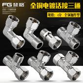 全铜加厚活接三通热水器用水管燃气管4分内丝外丝三通接头配件
