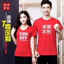 聚会T恤diy 毕业纪念广告衫 定做工作服短袖 班服定制t恤纯棉文化衫