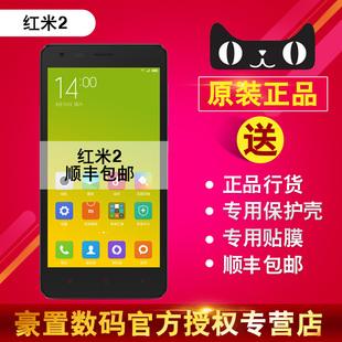 包邮顺丰【送套+贴膜】MIUI/小米 红米手机2 联通双4G双卡红米2