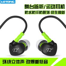 乐彤T2耳机入耳式运动跑步耳机手机线控音乐耳挂耳麦通话耳塞