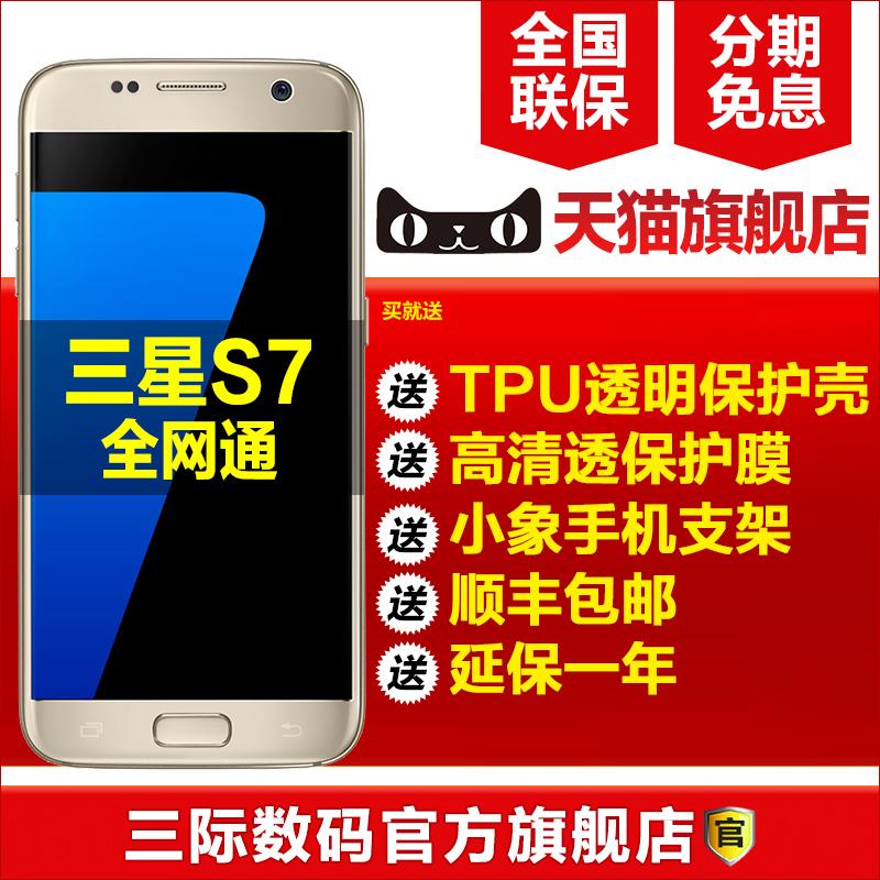 s8手机4G全网通G9300SMS7Galaxy三星Samsung券300可用天猫