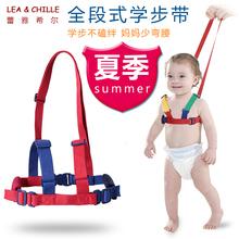 蕾雅希尔婴儿童学步带学走路透气防摔宝宝学行带防勒四季通用夏季