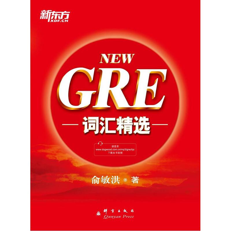 GRE词汇精选(把握GRE考试改革方向,收录迄今为止GRE考试的全部重要词汇,帮助考生攻克GRE词汇难关!)--新东方大愚英语学习丛书