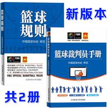 篮球裁判员手册 中国篮球协会五人三人篮球比赛竞赛裁判法晋级考试图书籍 中英文对照 16年新版篮球规则书籍 正版2017年适用共2册