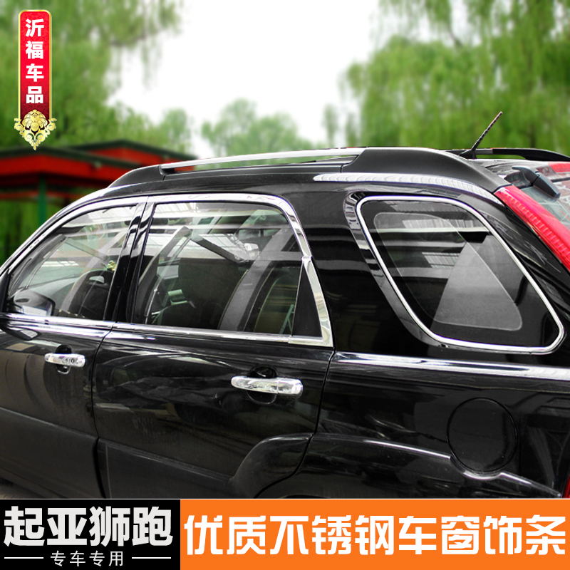 起亚狮跑专用不锈钢车窗饰条智跑车窗亮条改装专用狮跑配件改装饰